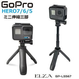 GoPro アクセサリー 三脚 自撮り棒 セルカ棒 セルフィースティック ミニ グリップ 伸縮 Hero7 Black Hero6 Hero5 GP-LS567 あす楽 送料無料