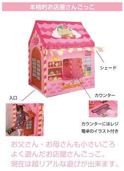 子供室内遊びおもちゃテントキッズキッズテント子供テントプレイハウスままごと秘密基地子供の隠家デザートショップLED照明付全2色HA-CT100テレワーク在宅中