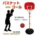 ミニ バスケットゴール バスケットボール 屋内 屋外 家庭用 子供 室内 遊び おもちゃ 子どものストレス軽減 高さ調節…