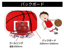 ミニバスケットゴールバスケットボール屋内屋外家庭用子供室内遊びおもちゃ子どものストレス軽減高さ調節可能ボール・空気入れ付