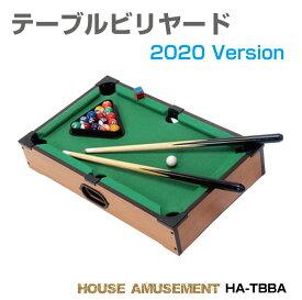 ビリヤード テーブルビリヤード ビリヤードセット 屋内 家庭用 ビリヤード台 子供 大人 室内 遊び おもちゃ ゲーム テーブルゲーム ボードゲーム スポーツトイ 子どもの ストレス軽減 グッズ HA-TBBA-BK あす楽 送料無料