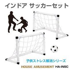 子供室内遊びおもちゃサッカーゴールセット室内遊具ミニボール付き折りたたみ子ども用インドアサッカーセットHAS-INSCあす楽送料無料