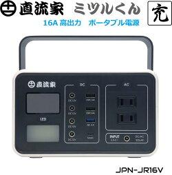直流家仕様ポータブル電源ミツルくんJPN-JR16Vあす楽送料無料
