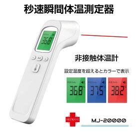 非接触体温計 非接触型体温計 非接触 体温計 非接触式体温計 在庫あり 即納 デジタル 電子体温計 発熱アラーム 赤ちゃん おでこ 電池式 MJ-20000