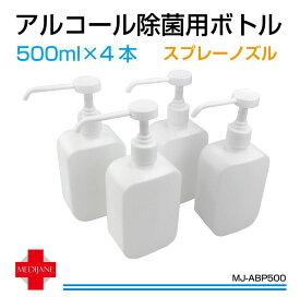 アルコール 用 スプレー 容器 除菌用 プッシュボトル 500ml 4本セット ボトル スプレー アルコール除菌 手 スプレーボトル アルコール対応 容器 ボトル 消毒 用 詰め替え専用 空容器 手指 ハンド MJ-ABP500 送料無料