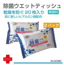 ウェットティッシュアルコール除菌携帯ウィルス対策除菌シート予防衛生用品ヒアルロン酸アルコールタイプ無香料20枚入×2パックセット合計40枚MJ-ACS20即日発送在庫限り