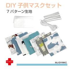 策花粉対策デザインマスクファッションマスク布マスクDIYマスクセット7種生地入全7パターン