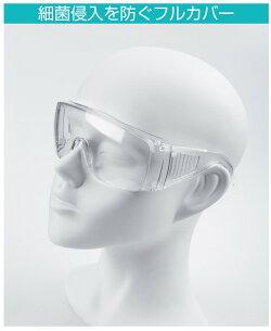 防護メガネ防護ゴーグルウィルス対策飛沫の防止除菌予防曇り止めメガネしたままセーフティゴーグルメガネくもり止めシート付MJ-EG300あす楽送料無料