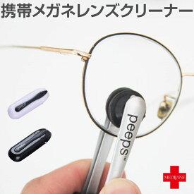 メガネ拭き メガネ 眼鏡 めがね 洗浄 メガネふき 手入れ クリーナー peeps ピープス 携帯メガネレンズクリーナー 全2色 CZ-GCT メール便(ネコポス)送料無料