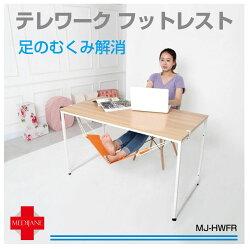 テレワークフットレスト屋内大人室内エコノミー症候群対策ストレス軽減デスクワーク在宅ワーク足元快適足のむくみ解消MJ-HWFR