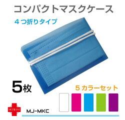 マスクケースマスクカバー抗菌持ち運びボックスおしゃれ5枚セット収納ケースマスク入れ収納クリップ携帯用保管マスク収納コンパクト5色5枚セット