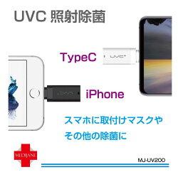 UVC除菌マスク除菌機ウイルス対策紫外線UV除菌ライトスマホで使える小型出かけ先外出時コンパクト照射除菌スマホコネクター全2タイプMJ-UV200