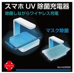 スマホ充電器ワイヤレスマスク除菌紫外線スマホUV除菌ボックスウィルス対策UVライト除菌器スマホ除菌USB宮殿UV除菌機能付きワイヤレス充電器MJ-UV2000即日発送あす楽送料無料
