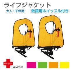 ライフジャケット子供大人用釣り大人キッズベスト型フローティングベストメンズレディース救援用ホイッスル付き大人/子供用全4色MJ-WSJT