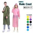 レインコート レインポンチョ ユニセックス 袖口2タイプ 全11色 レディース メンズ 男女兼用 ロング 袖付き 合羽 傘 …