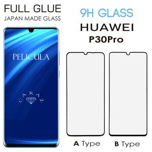 Huawei P30 Pro ガラスフィルム 強化ガラス保護フィルム 保護フィルム 液晶保護フィルム 3D曲面 3Dフルカバー 全糊 9Hガラス ファーウェイ HW-02L SPO-HWP30P メール便(ネコポス)送料無料
