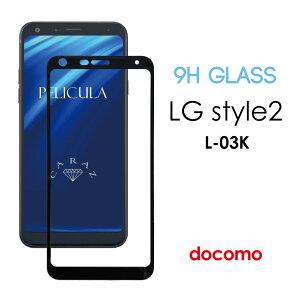 LG style L-03K ガラスフィルム 強化ガラス保護フィルム 保護フィルム 液晶保護フィルム 3Dフルカバー 9Hガラス LGスタイル LGエレクトロニクス l03k SPO-LGSL03K メール便(ネコポス)送料無料