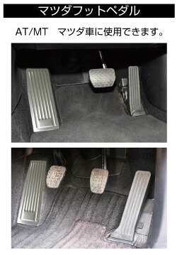 CX-30cx30フットレストペダルカバー車atmtアクセサリー内装パーツカスタムパーツペダルカバーフットペダル車載アルミ簡単取付MX-30mx30MAZDA車用フットペダル用カバーCC-CX30FPD