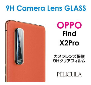 OPPO Find X2 Pro カメラ レンズ フィルム カメラ保護 カメラカバー カメラレンズ保護 カメラレンズカバー 保護フィルム カメラレンズ ガラスフィルム 傷 汚れ防止 au OPG01 5G findx2pro オッポ ファイ