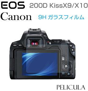 Canon EOS Kiss X9 / X10 / 200D フィルム ガラスフィルム デジタルカメラ用 保護フィルム 全面 保護フィルム 保護 液晶保護 スクリーン保護フィルム キヤノン eoskissx9 kissx9 スクリーン用 9Hガラスフィ