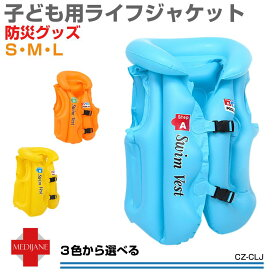 ライフジャケット 子供 釣り 子供用 子ども用 キッズ ジュニア フローティングベスト 安全 ライフジャケット 全3サイズ3色 CZ-CLJ メール便(ネコポス)送料無料