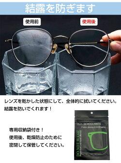くもりどめメガネクロスくもり止めくもり止めクロス花粉対策グッズマスク曇り止め眼鏡めがねレンズクロス眼鏡拭きチャックチャック付き保存カメラ鏡バックミラーメガネ用くもり止めシート5パックセットCZ-RZC