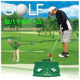 子供 室内 遊び おもちゃ おもしろ ゴルフ ゴルフセット 室内遊具 子ども用 玩具 キッズ 屋内遊具 オモチャ 子どもの ストレス軽減 グッズ インドア スポーツトイ ハウスゴルフセット HA-GOLF あす楽 送料無料