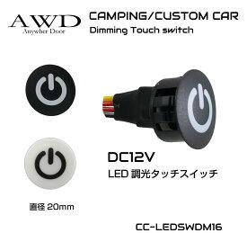 キャンピングカー パーツ スイッチ タッチスイッチ 電装品 照明 コントロールスイッチ DC12V用 LED 調光タッチスイッチ 20mm 全2色 CC-LEDSWDM16 メール便(ネコポス)送料無料