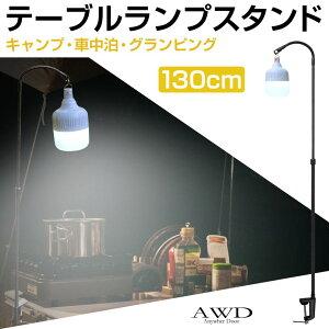 スタンドライト おしゃれ 照明 ライト スタンド スタンド照明 アウトドア ライト ランタン ランプ アウトドアランプ アウトドアライト テーブルライト 屋外 ソロキャンプ テーブル用 ランプ