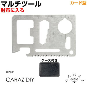 マルチツール キーホルダー アウトドア ナイフ カード型 多機能ツール 万能ツール ミニ 小型 コンパクト 多機能 軽量 収納 携帯工具 サバイバルグッズ ケース付 DP-CP メール便(ネコポス)送料