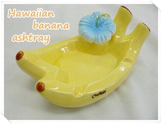 Ashtray ハワイアンミニバナナアシュトレイブルー
