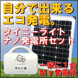 ソーラーパネル&バッテリー「タイニーライト・ナノ発電所セット(リチウムタイプ)」