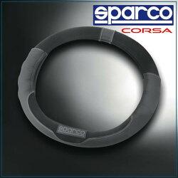 スパルコ・SPARCOCORSA・ステアリングホイールカバーS/スエードSPC1108JSグレー/ブラック
