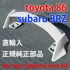 SUBARU BRZ (ZC6)/TOYOTA 86 (ZN6) 오스트레일리아 사양에 어 리어 윙/페인트를 칠하지 않는 ・ 순정 부품 집합 된
