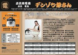 デンゾウ爺さんJPN-JR050