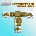 【メール便送料無料】 アンテナ増設ソケット T型 SMAメス-SMAオス 500R