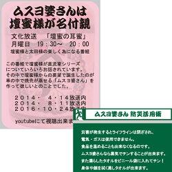 ムスヨ婆さんJPN-DC150