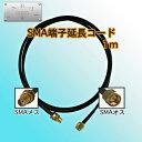 【メール便送料無料】 SMA端子用 延長コード 1m