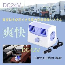 自動車・トラック用サーキュレーター納涼扇風機静音送風機送風扇風量調整角度調整空気循環エコ燃費向上冷房効率UP送料無料