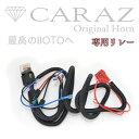 【送料無料】 車 ホーン 専用リレー CZ-HR 最高 IIOTO パワーアップ 音量 アップ 安定 リレー CARAZ JPN