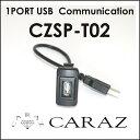 【メール便送料無料】 1ポートUSB T02 トヨタ スバル ダイハツ あす楽 USB増設 純正風 スマホ iPhone タブレット 充電…