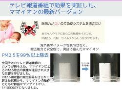 空気清浄機ママイオンLapisウイルス対策小型コンパクト花粉対策ハウスダスト対策PM2.5対策オフィス社内充電式mamaionLapis