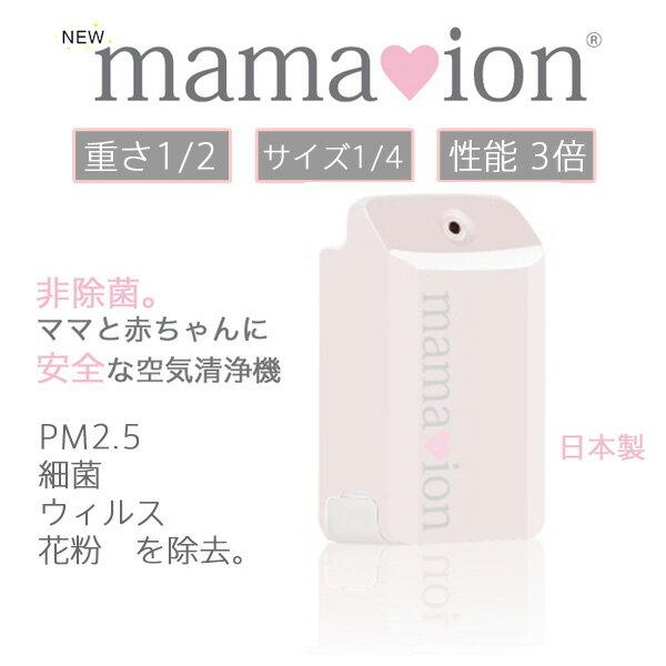 NEW ママイオン Lapis ピンク 最新 空気清浄機 ion-lps1200-p 非除菌性 赤ちゃん 細菌 ウィルス 花粉 PM2.5 JPN CARAZ 新発売 ウイルス ホコリ 従来の3倍 軽量 ペンダント 幼児 イオン 静か 日本製 充電式 桜色 超小型