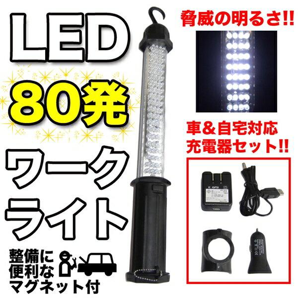 LED ワークライト ライト 充電式 送料無料 あす楽 懐中電灯 非常灯 明るい 作業 整備 作業灯 ハンディライト 最強 led マグネット 防災グッズ 磁石 投光器 シガーソケット コンセント