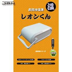 レオンくんJPN-DC580