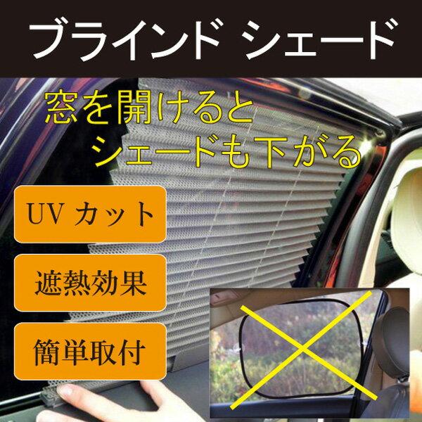 ウィンドウ ブラインド 汎用 2個セット CZ-SMBS 送料無料 あす楽 日よけ 日除け プライバシー 簡単 車中泊 アウトドア レジャー シェード スクリーン 日射 ブラインドカーテン 遮熱