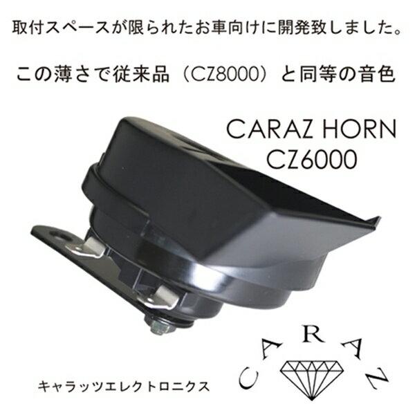 新型 日産車用 CARAZオリジナルホーン 専用分岐用カプラーセット シングルホーン対応 送料無料 あす楽 ホーン NISSAN DIY HORN 簡単 社外 ドレスアップ カスタム