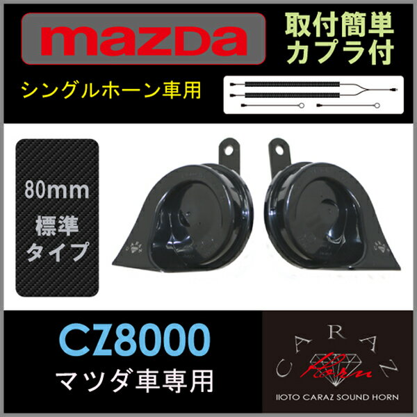マツダ車用 CARAZオリジナルホーン 専用分岐用カプラーセット シングルホーン対応 分岐 シングルホーンから 取付ける方に MAZDA DIY HORN 簡単 社外 ドレスアップ カスタム