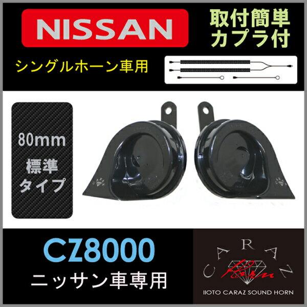 日産車用 CARAZオリジナルホーン 分岐用カプラーセットあす楽 送料無料 シングルホーンから 取付る方に NISSAN DIY HORN 簡単 社外 ドレスアップ カスタム