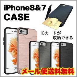 iPhone7ケースICカード収納